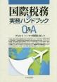 国際税務の実務ハンドブックQ&A