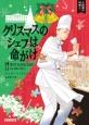 クリスマスのシェフは命がけ 大統領の料理人2