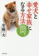 愛犬と「幸せ家族」になる方法 出会い方から老犬介護、看取りまで