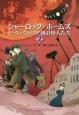 シャーロック・ホームズとヴィクトリア朝の怪人たち (2)