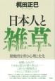 日本人と雑草 勤勉性を育む心理と文化