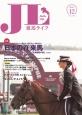 乗馬ライフ 2015.12 特集:守りたい・つなげたい・見たい・知りたい・乗りたい日本の在来馬 (263)