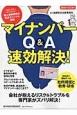 マイナンバーQ&A速効解決!