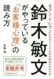 鈴木敏文がやっている「お客様心理」の読み方 セブン-イレブンがなぜダントツなのか理由がわかる本