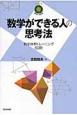"""""""数学ができる""""人の思考法 数学への招待 数学体幹トレーニング60問"""