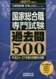 国家総合職 専門試験 過去問500 2017 公務員試験 合格の500シリーズ2 平成24~27年度の問題を収録!