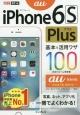 au iPhone 6s Plus基本&活用ワザ100