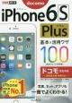 ドコモ iPhone 6s Plus基本&活用ワザ100