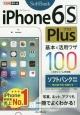 ソフトバンク iPhone 6s Plus基本&活用ワザ100