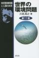 世界の環境問題 地球環境問題と人類の未来 (11)