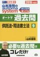 司法書士 山本浩司のautoma system オートマ過去問 供託法・司法書士法 2016 (9)