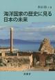 海洋国家の歴史に見る日本の未来