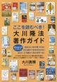 ここを読むべき!大川隆法著作ガイド 2015年4~9月