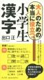 大人のための本当に役立つ 小学生漢字
