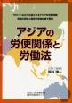 アジアの労使関係と労働法 グローバル化で注目されるアジアの労働問題 各国の現