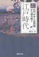 あり先生の名門中学入試問題から読み解く 江戸時代