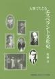 人物でたどるエスペラント文化史
