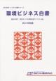 環境ビジネス白書 2015 JBD企業・ビジネス白書シリーズ
