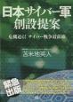日本サイバー軍 創設提案 危機迫る!サイバー戦争最前線