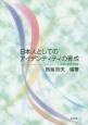 日本人としてのアイデンティティの育成 共生と感謝の教育