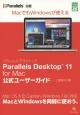 Parallels Desktop 11 for Mac公式ユーザーガイド MacでもWindowsが使える
