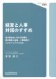 経営と人事対話のすすめ 先の読めないVUCAの時代、経営戦略と組織・人事戦
