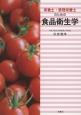 栄養士・管理栄養士のための食品衛生学