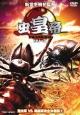 虫皇帝シリーズ 昆虫軍VS毒蟲軍 完全決着版 VOL.2