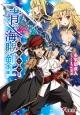 青の海賊剣士-コルセア-