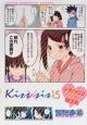 Kiss×sis<CD付き初回限定版> (15)