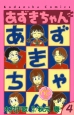 あずきちゃん<なかよし60周年記念版> (4)