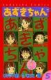 あずきちゃん<なかよし60周年記念版> (5)