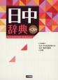 日中辞典<第3版>