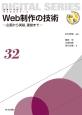 Web制作の技術-企画から実装,運営まで- 未来へつなぐデジタルシリーズ32