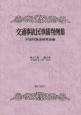 交通事故民事裁判例集 47-5