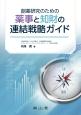 創薬研究のための 薬事と知財の連結戦略ガイド