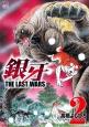 銀牙~THE LAST WARS~ (2)