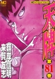 天牌 麻雀飛龍伝説 (81)