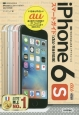 ゼロからはじめる iPhone 6s スマートガイド<au完全対応版>