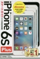 ゼロからはじめる iPhone 6s Plus スマートガイド<ドコモ完全対応版>