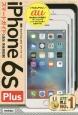 ゼロからはじめる iPhone 6s Plus スマートガイド<au完全対応版>