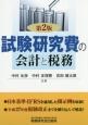 試験研究費の会計と税務<第2版>