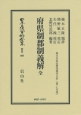 日本立法資料全集 別巻 府県制郡制義解 全 (989)
