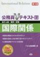 公務員Vテキスト 国際関係<第14版> 地方上級・国家一般職対策(15)