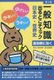 一般知識 出るとこチェック 日本史・世界史<第2版> 直前期に効く 公務員採用試験 国家一般職(大卒程度)、地方上級対