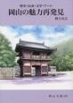 岡山の魅力再発見 歴史・伝承・文学・アート