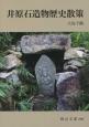 井原石造物歴史散策