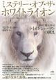 ミステリー・オブ・ザ・ホワイトライオン 初めて開示されるライオンシャーマンの教え