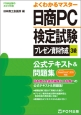 日商PC検定試験 プレゼン資料作成 3級 公式テキスト&問題集 よくわかるマスター