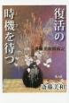 復活の時機-とき-を待つ 斎藤美和闘病記